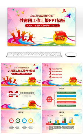 28 youth day powerpoint templates for unlimited download on pngtree youth league youth league 54 youth volunteer youth ppt template toneelgroepblik Images