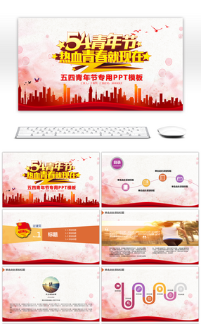 Awesome youth league youth league 54 youth volunteer youth ppt youthful energy 54 youth league communist youth league ppt toneelgroepblik Gallery
