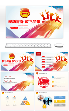 34 dance powerpoint templates for free download on pngtree dance youth flying dream of the cyl ppt template toneelgroepblik Image collections