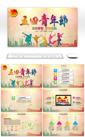 24 youth day powerpoint templates for unlimited download on pngtree 24 youth day powerpoint templates toneelgroepblik Image collections