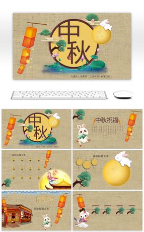 Chinese style powerpoint templates 2834 easy to edit ppt ppt template for the mid autumn festival toneelgroepblik Image collections