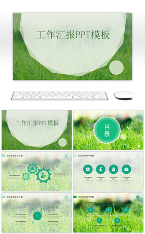 7851 project planning paper powerpoint templates for free download summer fresh green grass work report ppt template toneelgroepblik Choice Image