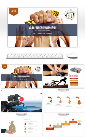 Awesome blue atmosphere micro enterprise team propaganda product team building management training courseware team cooperation ppt template toneelgroepblik Image collections