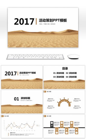 8 desert powerpoint templates for unlimited download on pngtree creative desert activity planning ppt template toneelgroepblik Choice Image