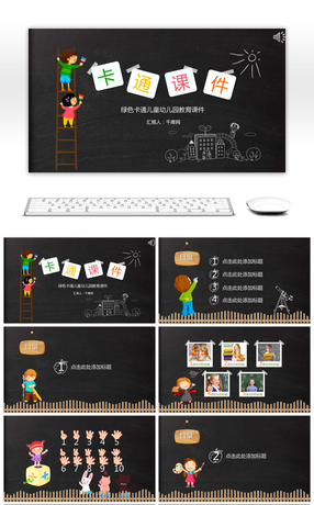 1651 activity carnival powerpoint templates for free download on ppt template for cartoon childrens kindergarten education courseware toneelgroepblik Gallery