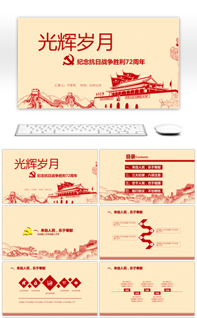 252 party building background powerpoint templates for unlimited commemorating the 72nd anniversary ppt template for victory in the war of resistance against japan toneelgroepblik Choice Image