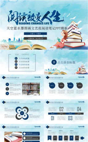 4 good reading powerpoint templates for unlimited download on pngtree skies blue ink picture art model reading notes ppt template toneelgroepblik Images