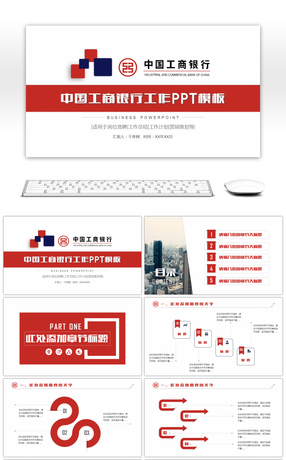 130 industrial oil powerpoint templates for free download on industrial and commercial bank report work plan ppt template toneelgroepblik Images