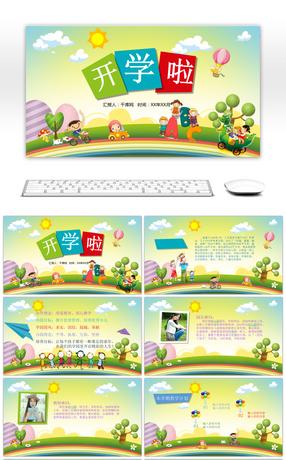 5 nursery school powerpoint templates for unlimited download on pngtree cartoon primary school nursery school to start the new term ppt template toneelgroepblik Gallery