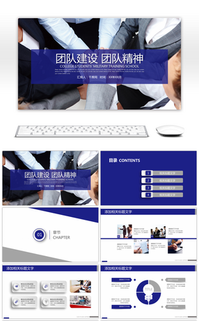 Awesome team building management training courseware team team enterprise culture team building human resource ppt template toneelgroepblik Image collections