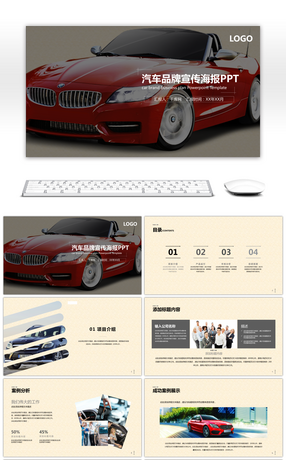 3+ bmw powerpoint templates for unlimited download on pngtree, Bmw Presentation Template, Presentation templates