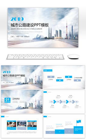18 highway powerpoint templates for unlimited download on pngtree 18 highway powerpoint templates toneelgroepblik Choice Image