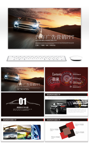 11 automotive powerpoint templates for unlimited download on pngtree automotive brand marketing business plan ppt template toneelgroepblik Images