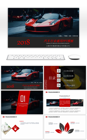 207 automobile powerpoint templates for unlimited download on pngtree cool automobile industry marketing general ppt template toneelgroepblik Image collections