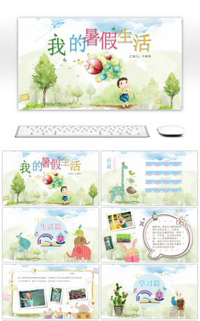 22 school report powerpoint templates for unlimited download on pngtree summer life report for summer life report ppt template toneelgroepblik Image collections