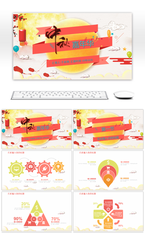286 mid autumn powerpoint templates for unlimited download on pngtree general ppt template summary plan for mid autumn carnival activities toneelgroepblik Image collections