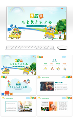 1 Education Parents039 Ppt Template Powerpoint Templates For