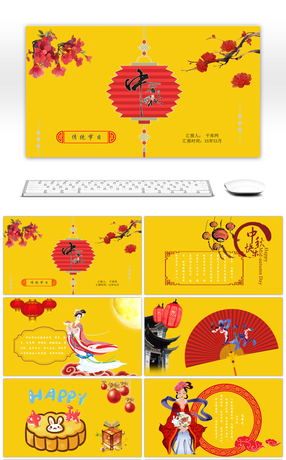 41 reunion powerpoint templates for free download on pngtree the mid autumn festival perfect conjugal bliss ppt template toneelgroepblik Image collections