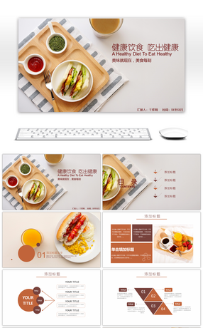 265 healthy powerpoint templates for free download on pngtree healthy food catering food food food food and breakfast in toneelgroepblik Gallery