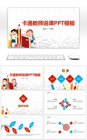 3932 programme book meeting powerpoint templates for free kindergarten cartoon courseware teacher speaking ppt template toneelgroepblik Gallery