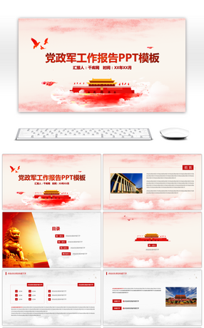 188 liberation army powerpoint templates for free download on the red party government work report ppt templates toneelgroepblik Choice Image