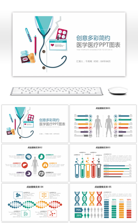 609 medical care powerpoint templates for unlimited download on pngtree 609 medical care powerpoint templates toneelgroepblik Image collections