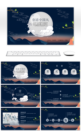1 reunion the mid autumn festival powerpoint templates for deep blue chinese wind reunion the mid autumn ppt template toneelgroepblik Image collections