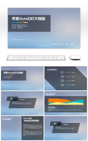 1 general apple style powerpoint templates for unlimited download 1 general apple style powerpoint templates toneelgroepblik Gallery