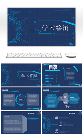 15 science fiction powerpoint templates for unlimited download on blue science fiction fashion academic defense ppt template toneelgroepblik Choice Image
