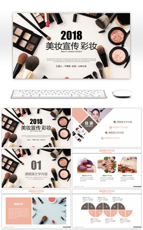 60 Cosmetic Powerpoint Templates For Unlimited Download On