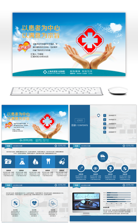 10 heaven powerpoint templates for unlimited download on pngtree summary of ppt template for the work of medical and health care nurses in hospital toneelgroepblik Choice Image