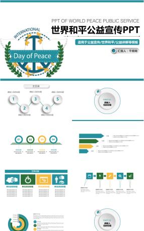 15 cherish peace powerpoint templates for unlimited download on pngtree 15 cherish peace powerpoint templates toneelgroepblik Image collections