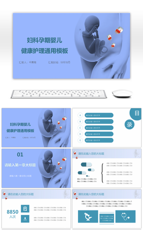4 gynaecology powerpoint templates for unlimited download on pngtree general template for health care for pregnant women in gynecologic pregnancy toneelgroepblik Image collections