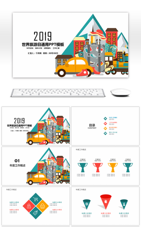 Awesome cartoon creative world travel day general ppt template for cartoon simple world travel day general ppt template toneelgroepblik Images