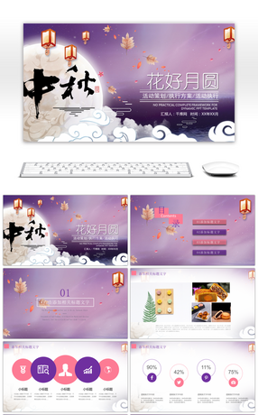 Awesome the mid autumn festival reunion moon cake product mid autumn festival reunion mid autumn festival planning propaganda ppt template toneelgroepblik Image collections