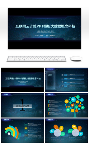 Awesome Introduction Of Ppt Template For Blue Technology Media Video