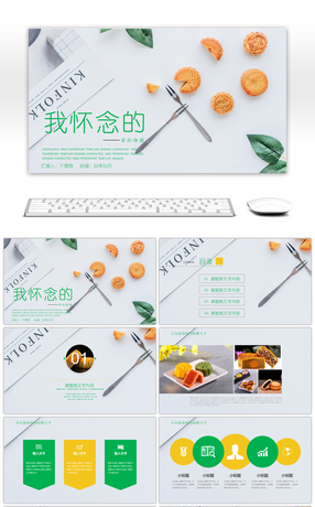 Awesome to celebrate the mid autumn festival mid autumn festival mid autumn moon moon cake mid autumn festival product moon cake ppt template toneelgroepblik Image collections