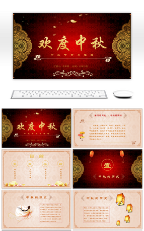 Awesome general ppt template for the mid autumn festival for free mid autumn moon chinese wind creative aesthetic dynamic ppt template toneelgroepblik Image collections