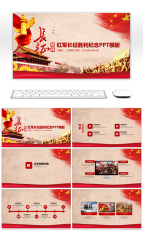 188 liberation army powerpoint templates for free download on the victory commemoration of the long march of the red army in the long march ppt toneelgroepblik Choice Image