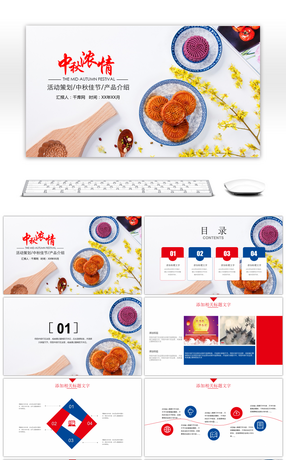 Awesome to celebrate the mid autumn festival mid autumn festival mid autumn festival moon cake dynamic ppt template toneelgroepblik Image collections