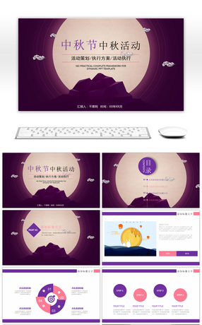 286 mid autumn powerpoint templates for unlimited download on pngtree