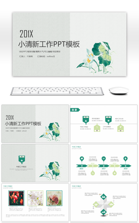 880 literature powerpoint templates for free download on pngtree literature and art lotus monthly quarterly summary plan ppt template toneelgroepblik Gallery