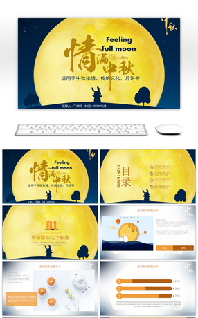 41 reunion powerpoint templates for free download on pngtree the mid autumn festival mid autumn festival reunion ppt template perfect conjugal bliss toneelgroepblik Image collections