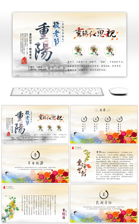 Awesome traditional chongyang festival care for the elderly ppt traditional festival chongyang festival care for the elderly ppt template toneelgroepblik Choice Image