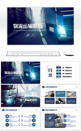 147 transportation powerpoint templates for free download on pngtree large logistics freight transport company ppt dynamic template toneelgroepblik Image collections