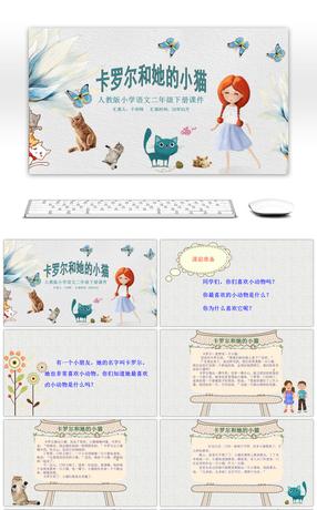 48 primary school language powerpoint templates for unlimited carol and her kitten primary school language courseware ppt toneelgroepblik Gallery