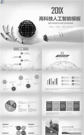 32 robot powerpoint templates for unlimited download on pngtree