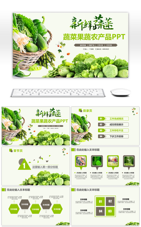 79 agriculture powerpoint templates for free download on pngtree ppt template for fresh vegetable and fruit and vegetable agricultural products toneelgroepblik