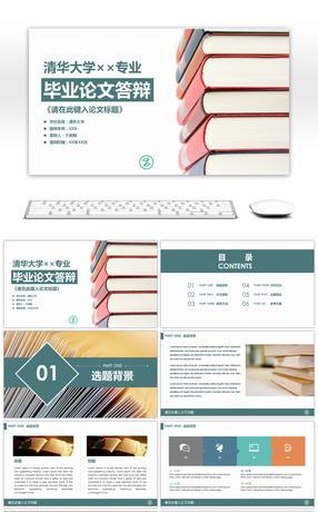 Awesome creative book book rigorous academic wind thesis defense small fresh wind books college graduation reply report ppt templates toneelgroepblik Gallery