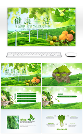 Awesome green ecological agricultural fruit and vegetable healthy life green and fresh organic agriculture eco tourism ppt model toneelgroepblik Gallery